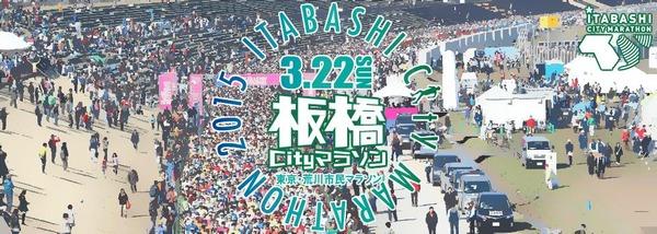 2015itabashi