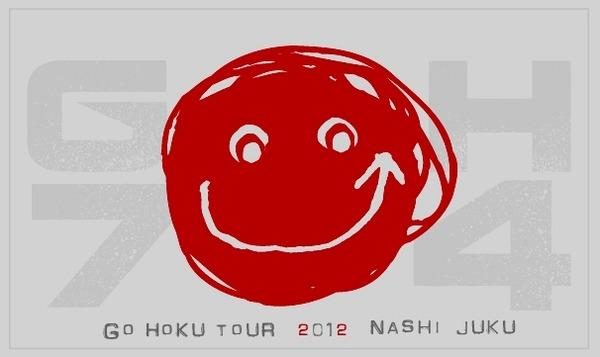 2012GOHOKUロゴ