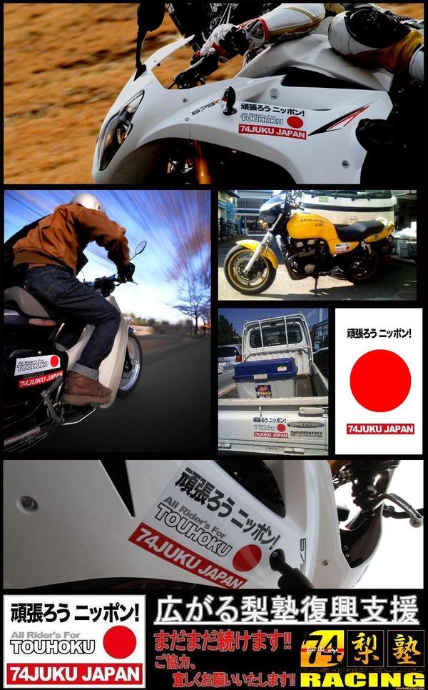 20110408梨本塾復興支援ステッカー