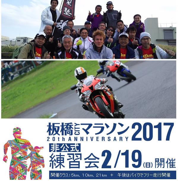 2017梨塾マラソンズ練習会&フリー走行