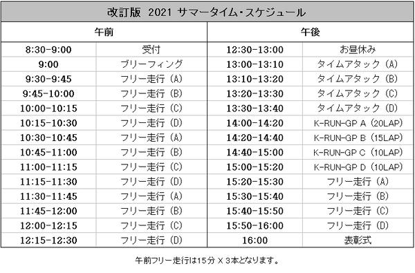 2021梨本塾タイムスケジュール下半期改訂版