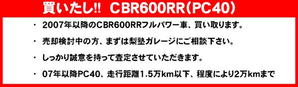 CBR600RR買いたし