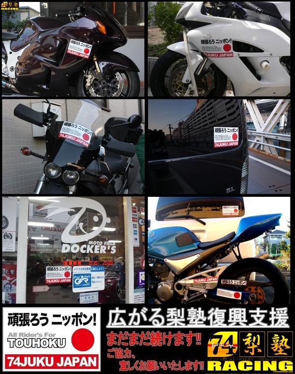 20110405梨本塾復興支援ステッカー