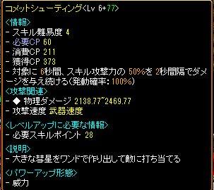 RedStone 18.06.03[02]
