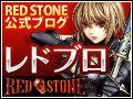 redblog_banner_2