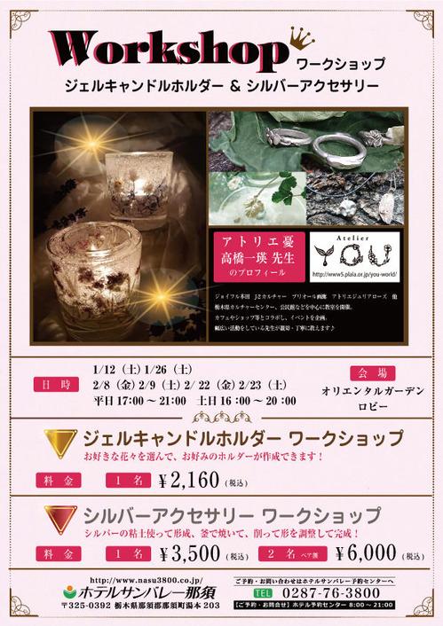 シルバーアクセサリーワークショップ20190112〜