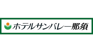 ホテルサンバレー那須ホームページ