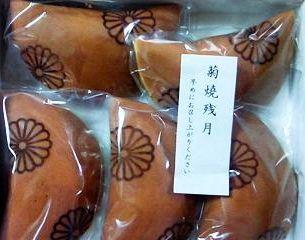 """招待客へのお土産は菊のご紋入り""""どらやき"""""""