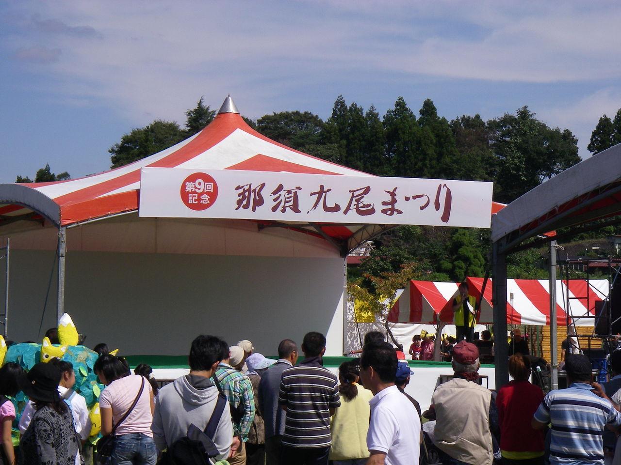 はかりびと 測量日記 ^^第9回(記念大会)那須九尾まつり   2011 INよささ^^                   はかりびと(測人)