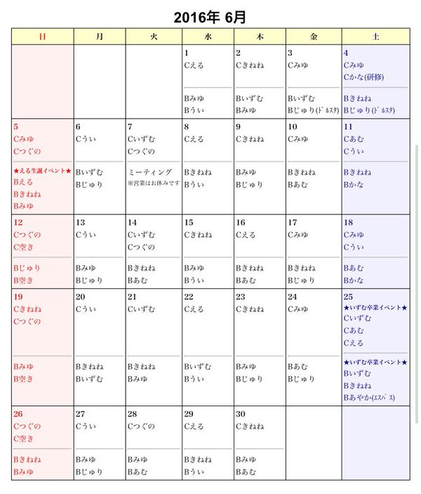 【画像】《6月シフト》  ★5日 える生誕イベント ★11日or19...