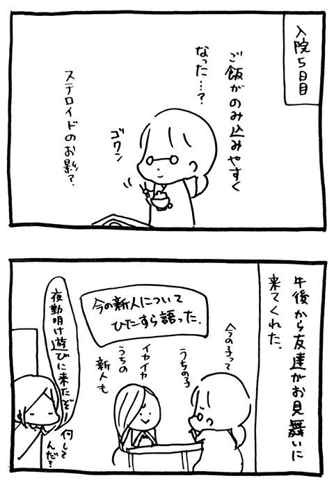 闘病 01-04-2021 12.20_12
