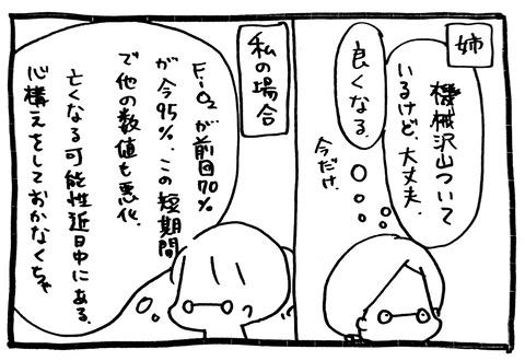 闘病 01-04-2021 12.20_4