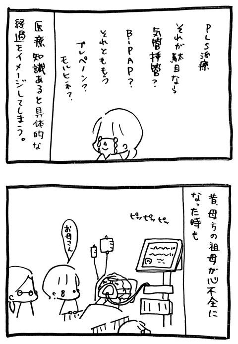 闘病 01-04-2021 12.20_3