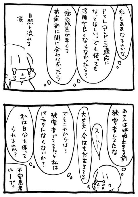 闘病 01-04-2021 12.20_2