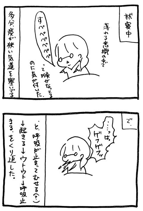 闘病 01-04-2021 12.20_11