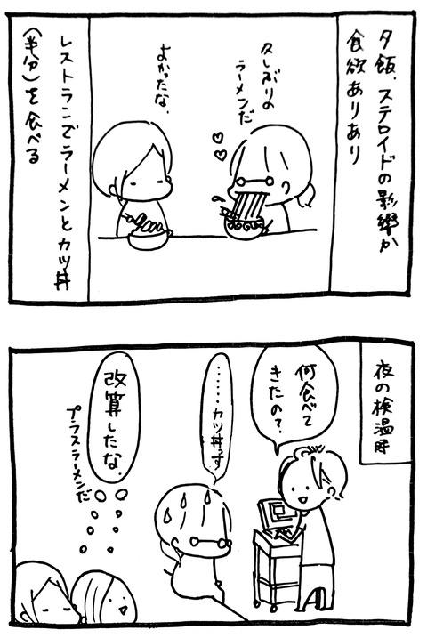 闘病 01-04-2021 12.20_13