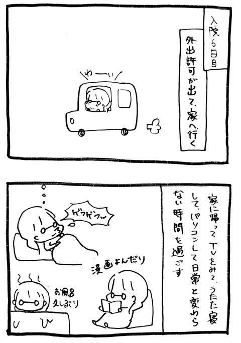闘病 01-16-2021 18.57_3