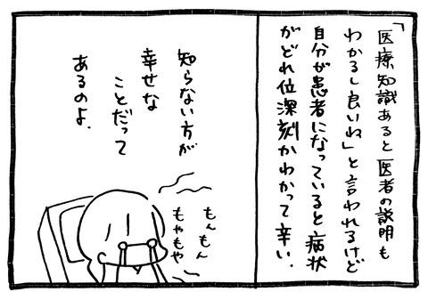 闘病 01-04-2021 12.20_5