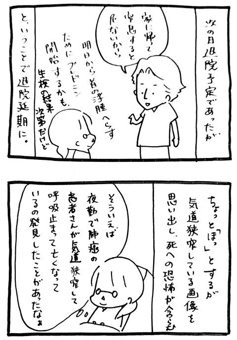 闘病 01-04-2021 12.20_1
