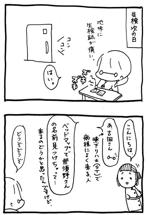 闘病 01-04-2021 12.20_6