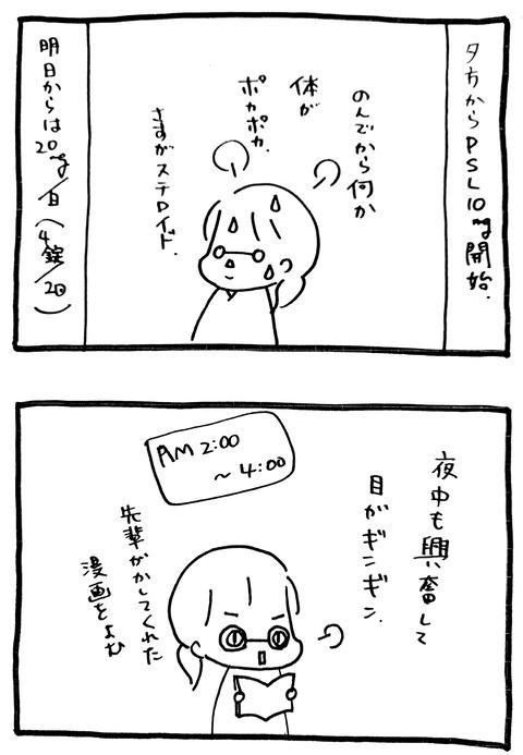 闘病 01-04-2021 12.20_10