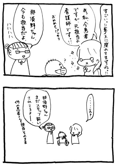 闘病 01-16-2021 18.57_2