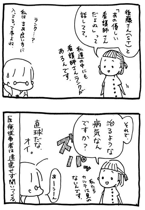 闘病 01-04-2021 12.20_7