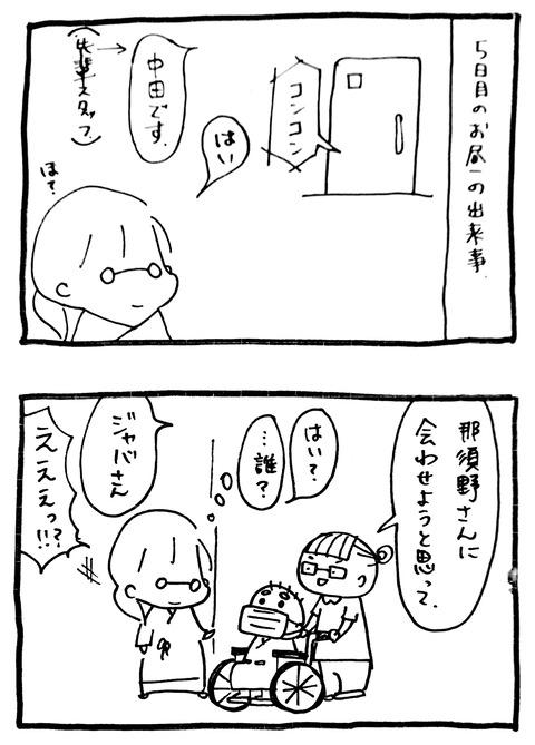 闘病 01-16-2021 18.57_1