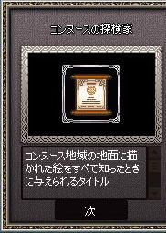 mabinogi_2018_09_01_001