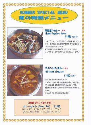 summer special menu-2015
