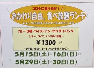 食べ放題ランチ告知ー2021/5