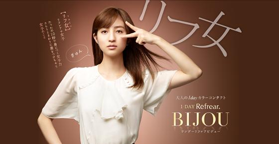 bijou_top