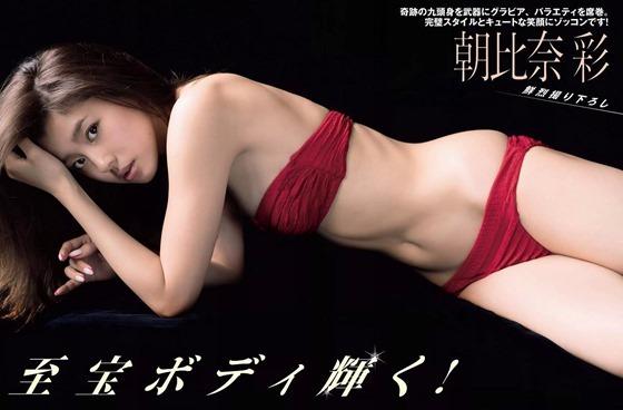 asahinaaya118