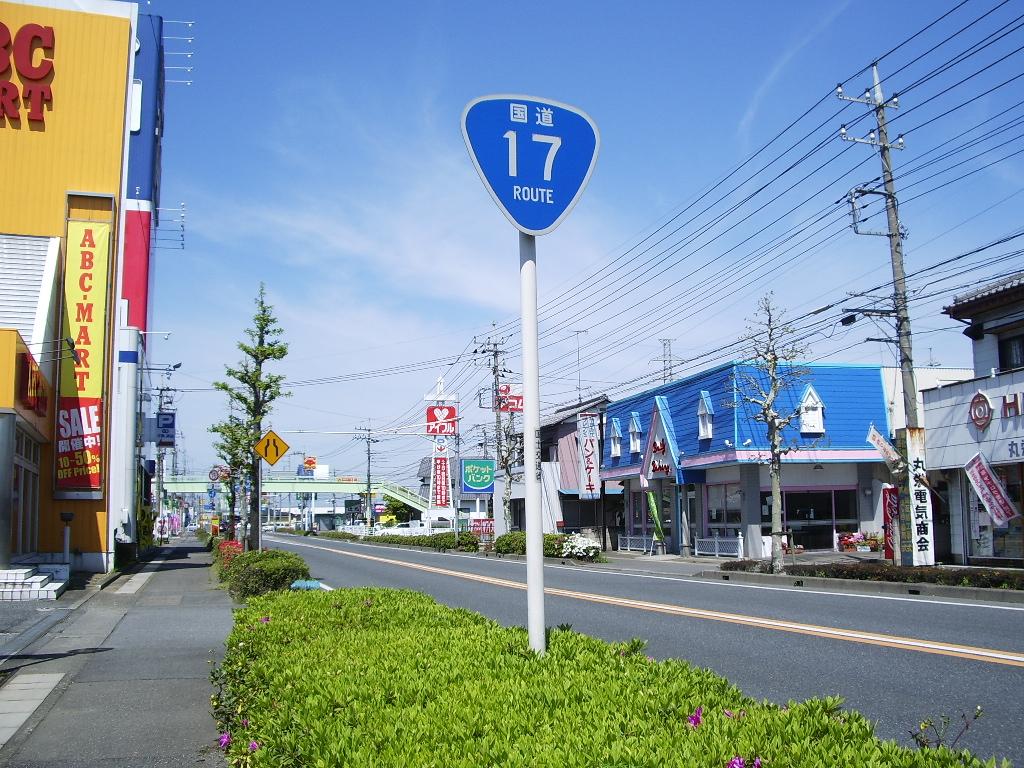 17 号 国道