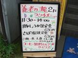 20061027 - 昼飯 - 養老乃瀧 - 昼メニュー