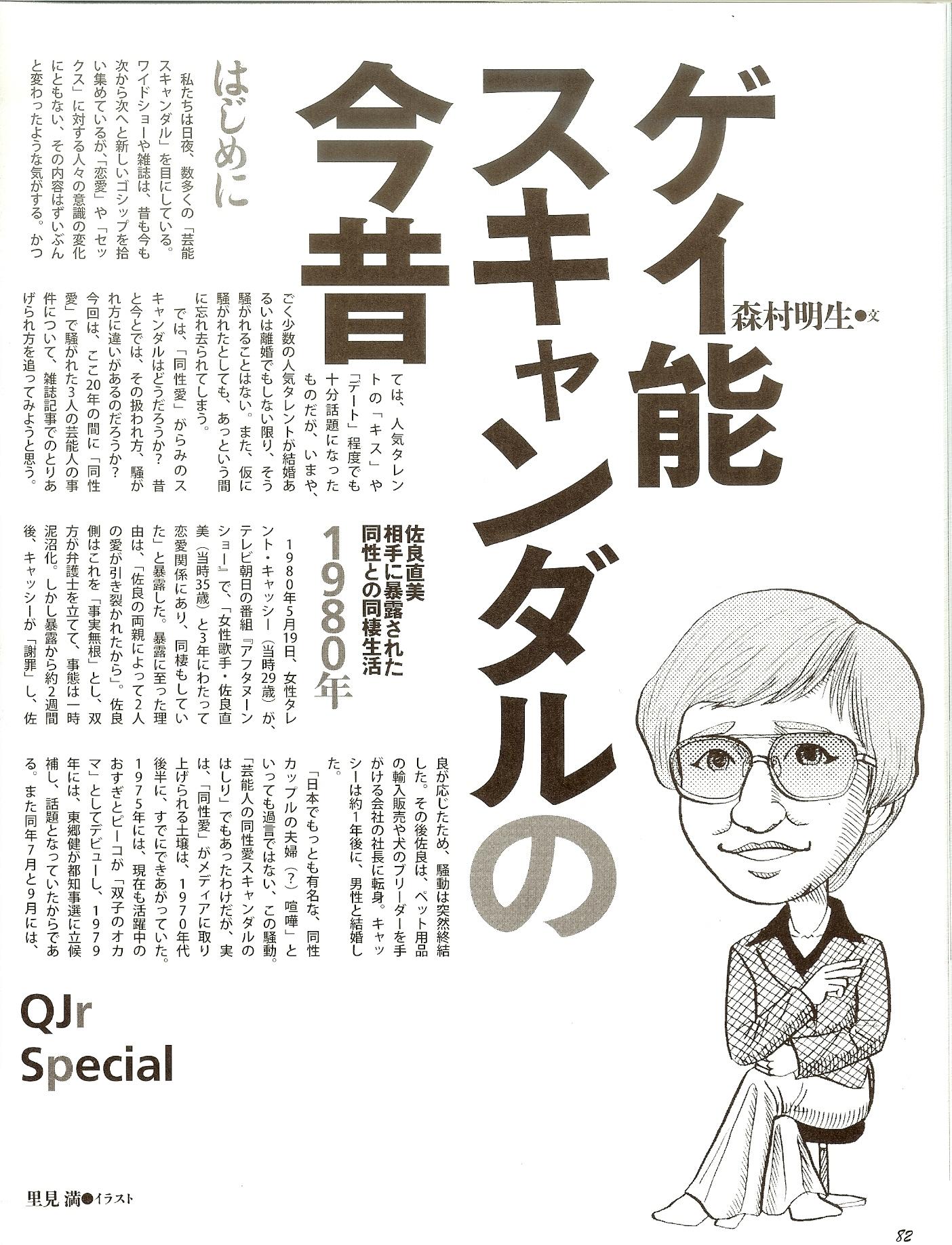 佐良 直美 キャッシー 【キャッシー暴露】佐良直美の実家↓息子+父親は?