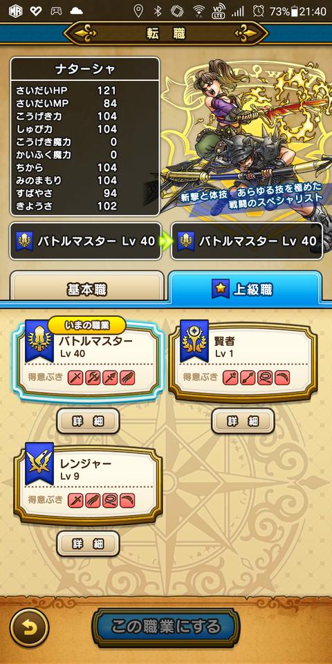 Screenshot_20200202-214058366