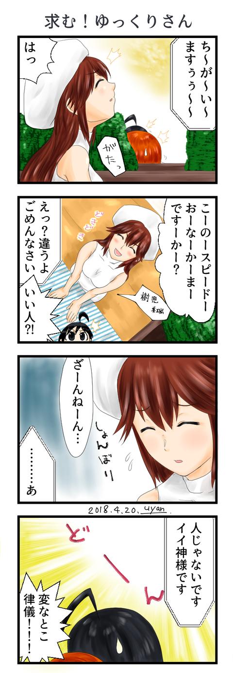 4コマ キャラ紹介40