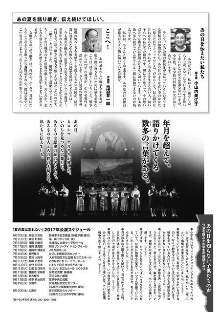 natsunokumo_ura_2017
