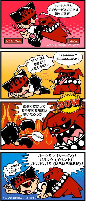 Shiitama_comic_2