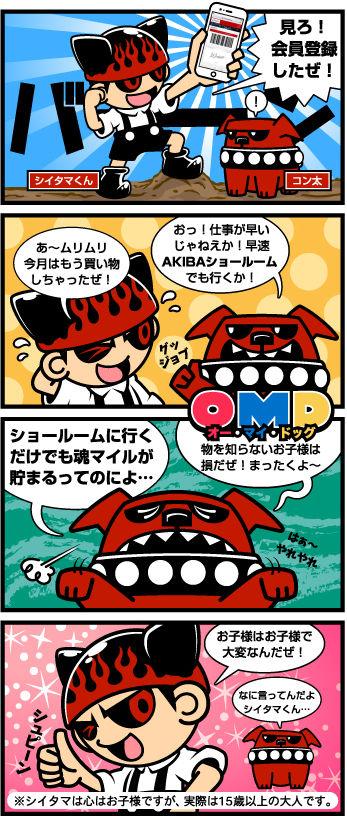 Shiitama_comic_3