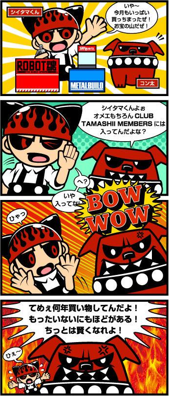 Shiitama_comic_1