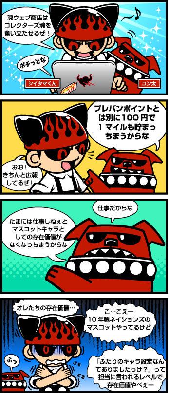 Shiitama_comic_4