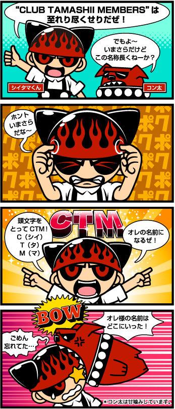 Shiitama_comic_6