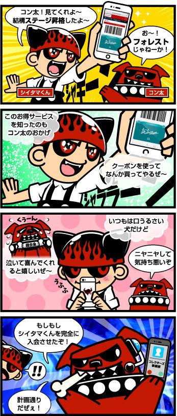 Shiitama_comic_7
