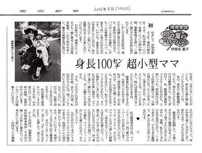 20160823東京新聞