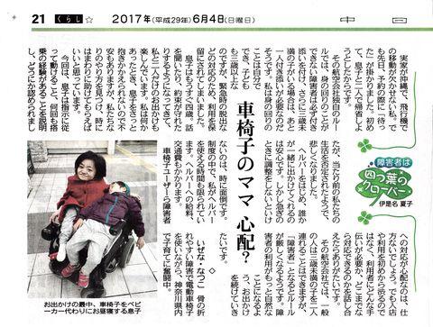 20170604車椅子のママ心配?