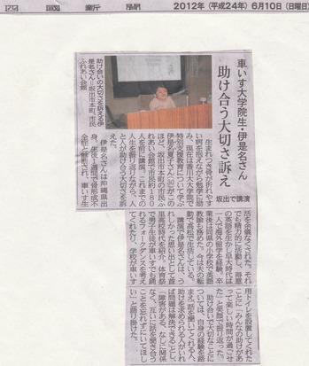 四国新聞2012年6月10日