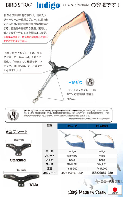 new_bird_strap_580_5