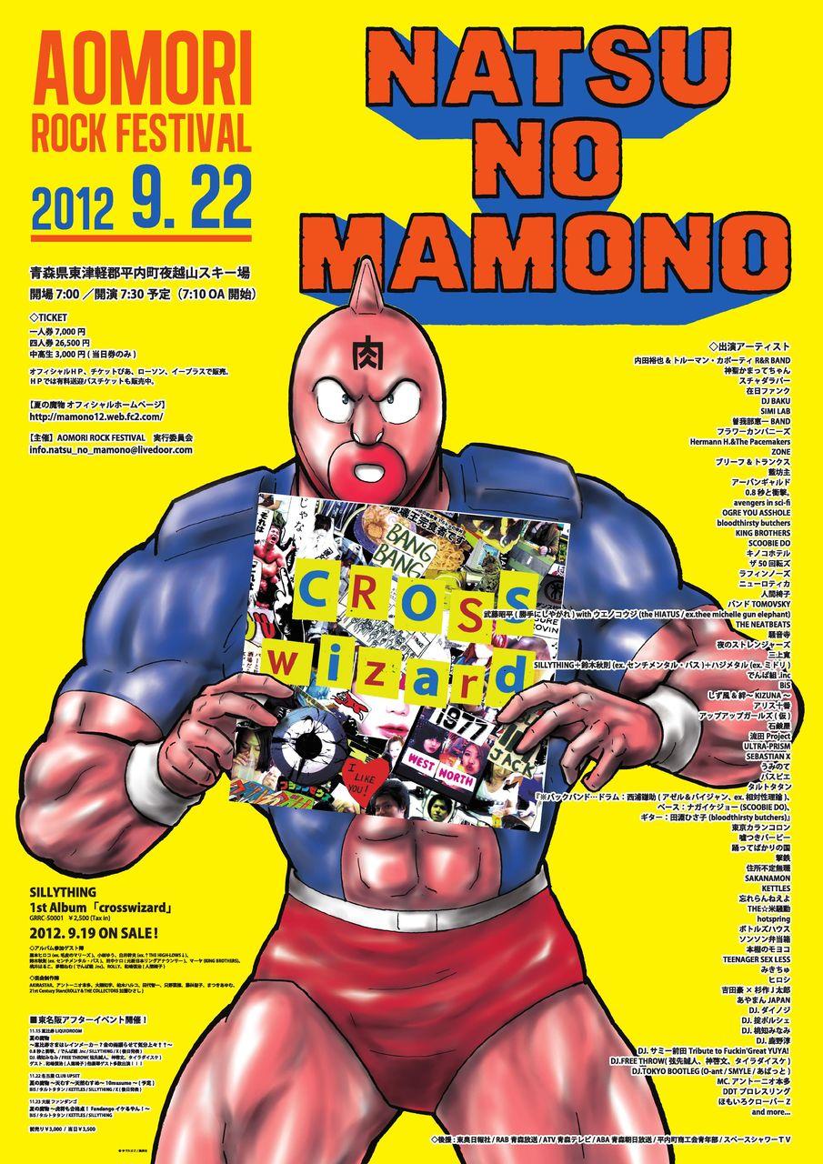 MAMONO_POSTER_B2_08270001